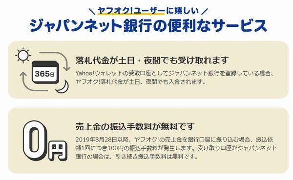 ジャパン ネット 銀行 本店 営業 部