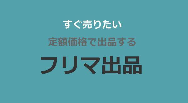 furima210-01